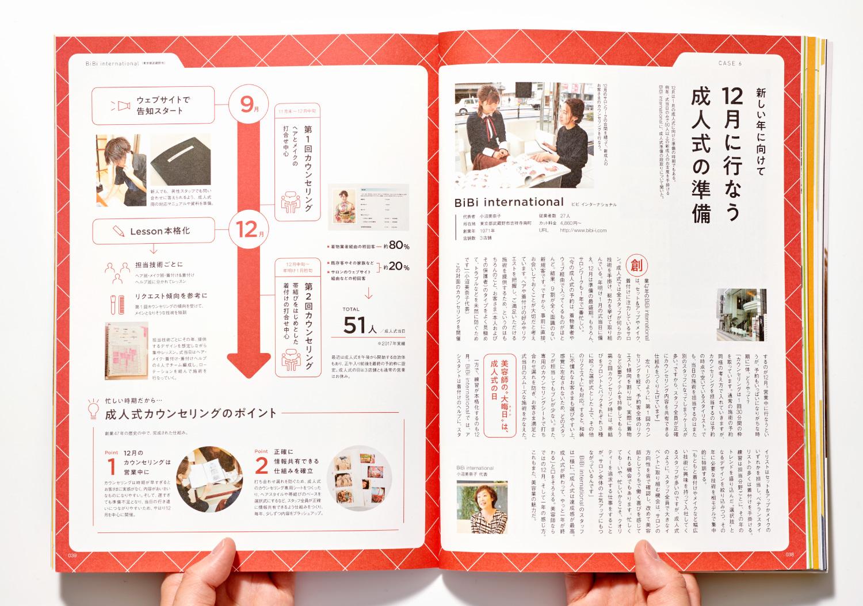 PLAN_美容の経営プラン2018年12月号_16