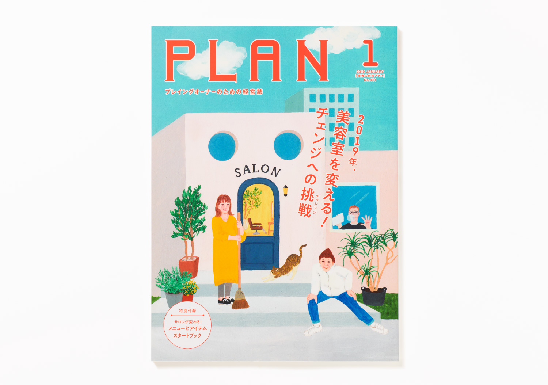 PLAN_美容の経営プラン2019年1月号_2