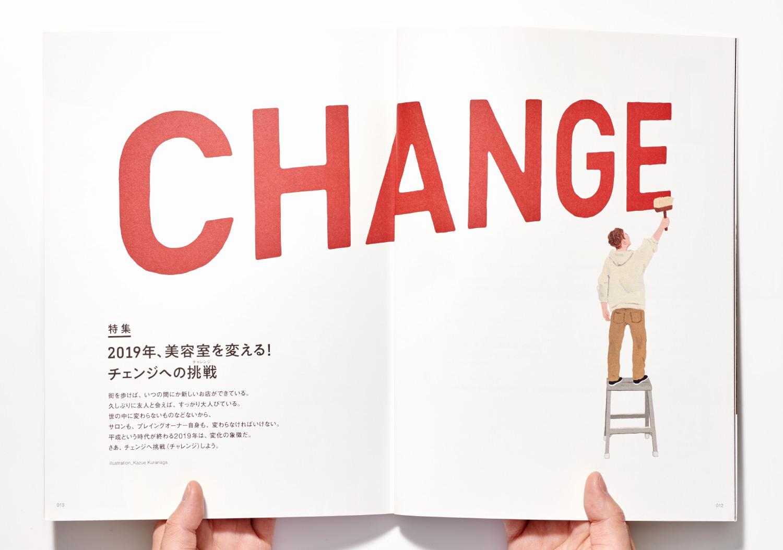 PLAN_美容の経営プラン2019年1月号_3