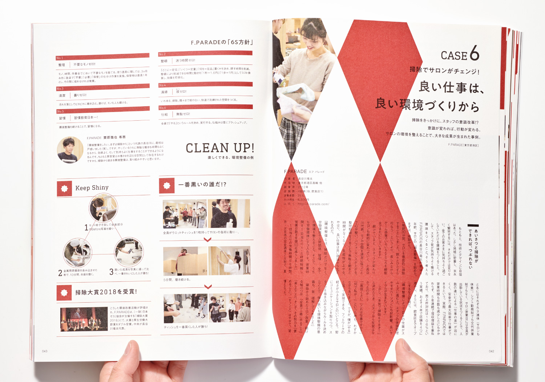 PLAN_美容の経営プラン2019年1月号_18