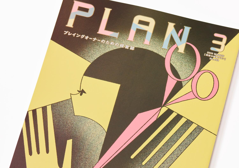 PLAN_美容の経営プラン2019年3月号_1