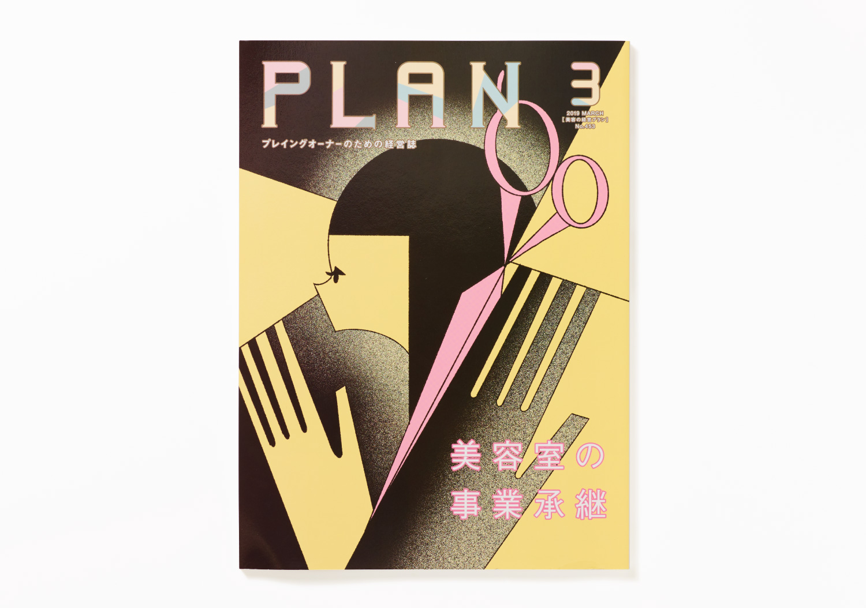 PLAN_美容の経営プラン2019年3月号_2