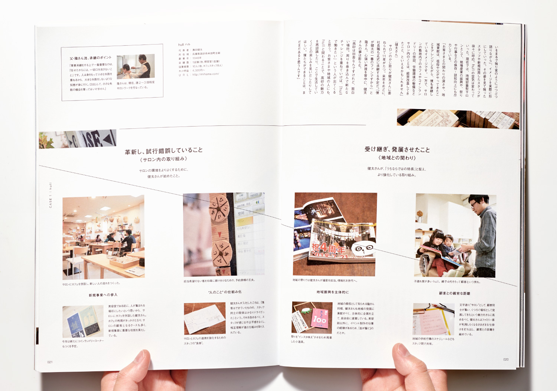 PLAN_美容の経営プラン2019年3月号_7