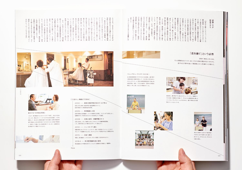 PLAN_美容の経営プラン2019年3月号_9