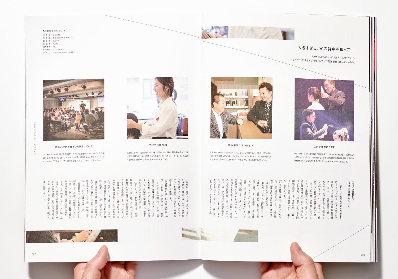 PLAN_美容の経営プラン2019年3月号_10