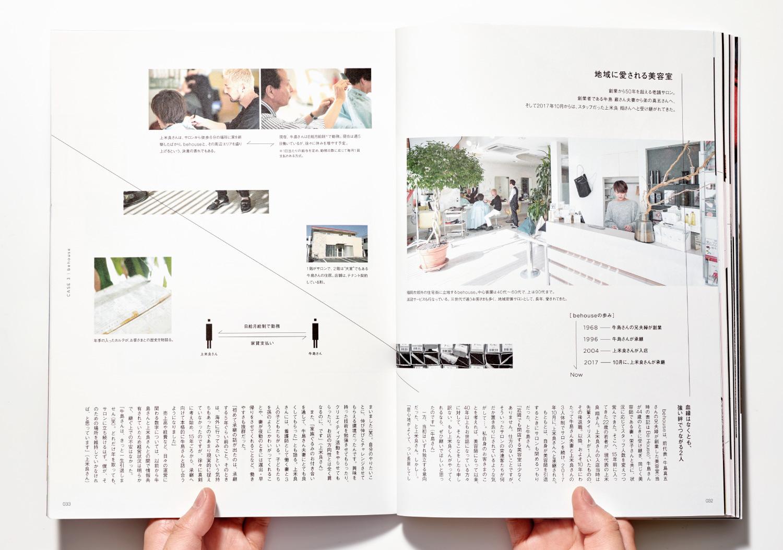 PLAN_美容の経営プラン2019年3月号_13