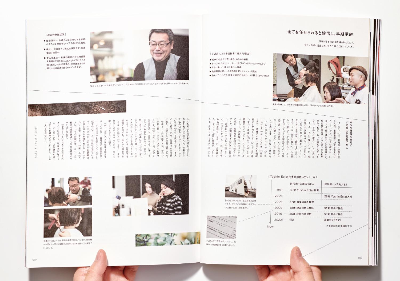 PLAN_美容の経営プラン2019年3月号_16
