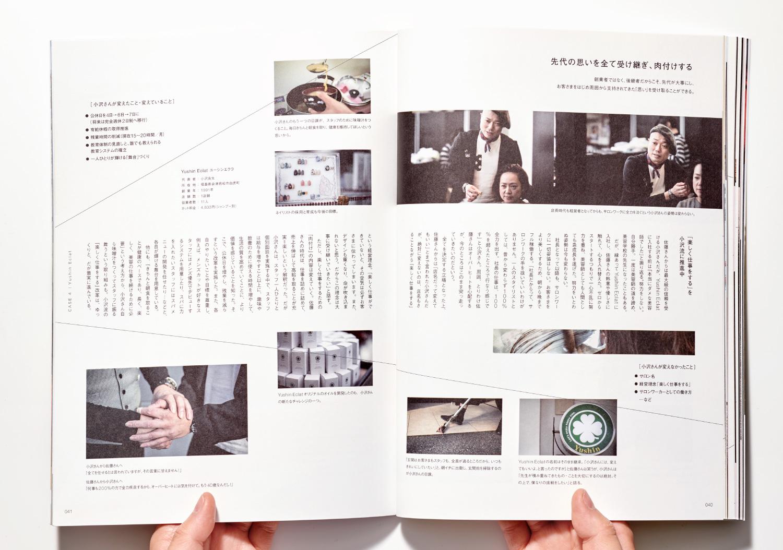 PLAN_美容の経営プラン2019年3月号_17