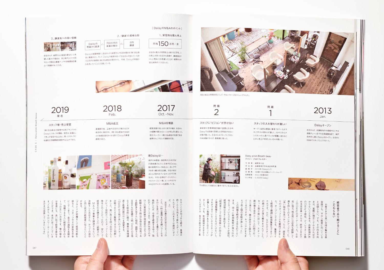PLAN_美容の経営プラン2019年3月号_20