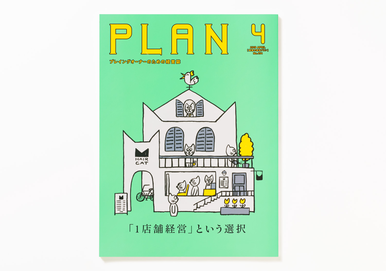 PLAN_美容の経営プラン2019年4月号_2