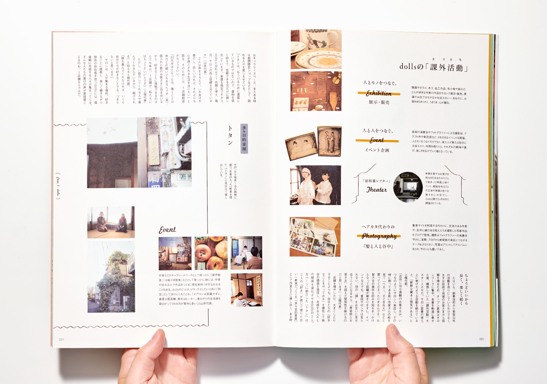 PLAN_美容の経営プラン2019年4月号_8