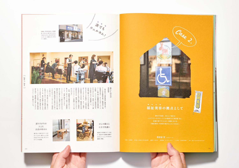 PLAN_美容の経営プラン2019年4月号_9