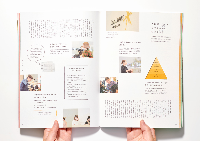 PLAN_美容の経営プラン2019年4月号_16