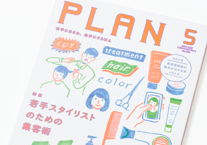 PLAN_美容の経営プラン2019年5月号_1