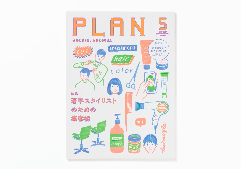 PLAN_美容の経営プラン2019年5月号_2