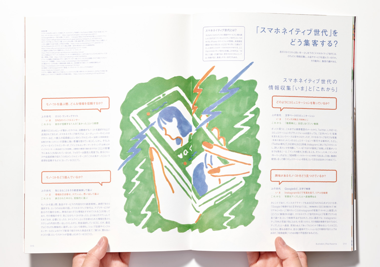 PLAN_美容の経営プラン2019年5月号_5