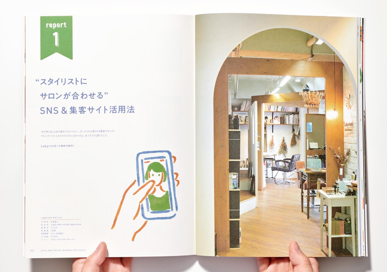 PLAN_美容の経営プラン2019年5月号_9