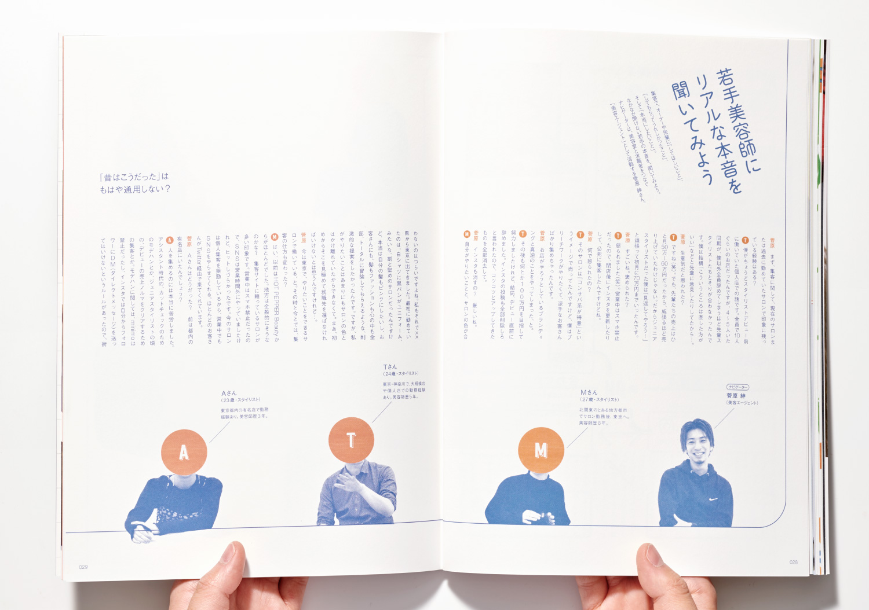 PLAN_美容の経営プラン2019年5月号_12