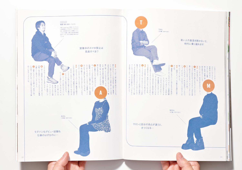 PLAN_美容の経営プラン2019年5月号_13