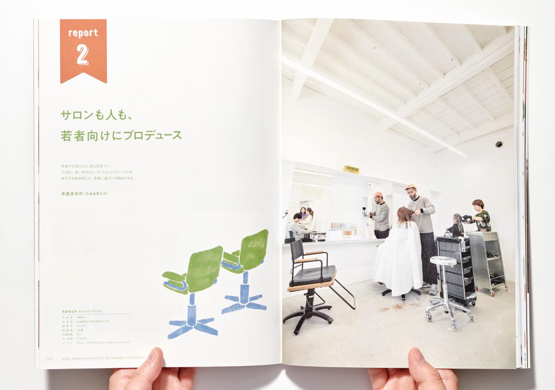 PLAN_美容の経営プラン2019年5月号_14