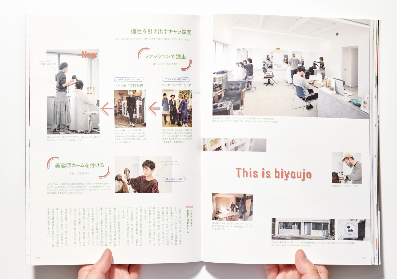 PLAN_美容の経営プラン2019年5月号_15