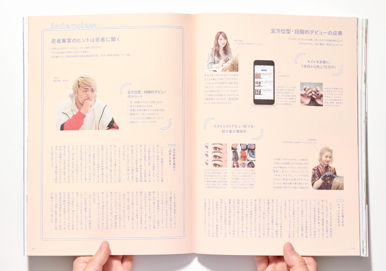 PLAN_美容の経営プラン2019年5月号_18
