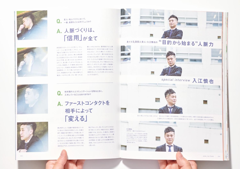 PLAN_美容の経営プラン2019年5月号_20