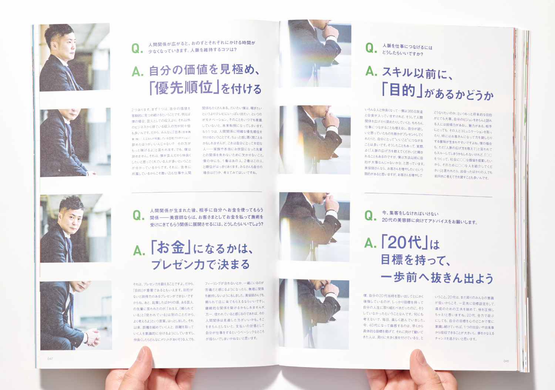 PLAN_美容の経営プラン2019年5月号_21
