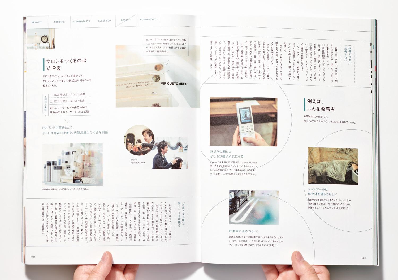 PLAN_美容の経営プラン2019年6月号_8