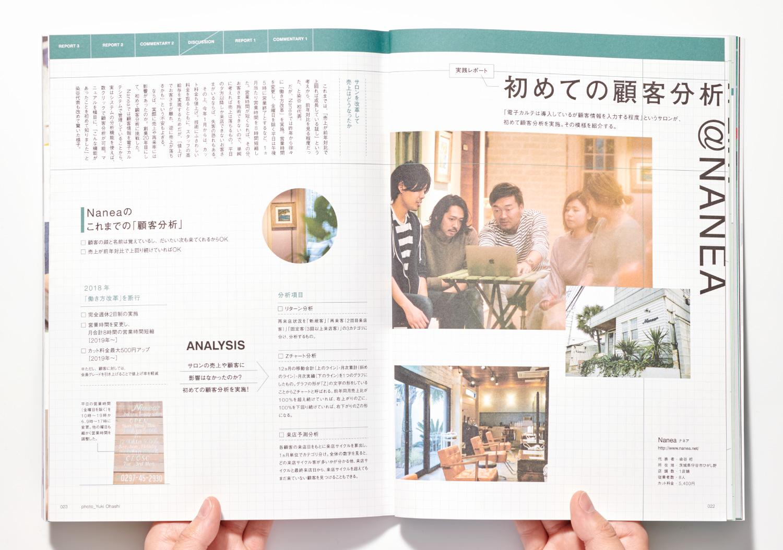 PLAN_美容の経営プラン2019年6月号_9