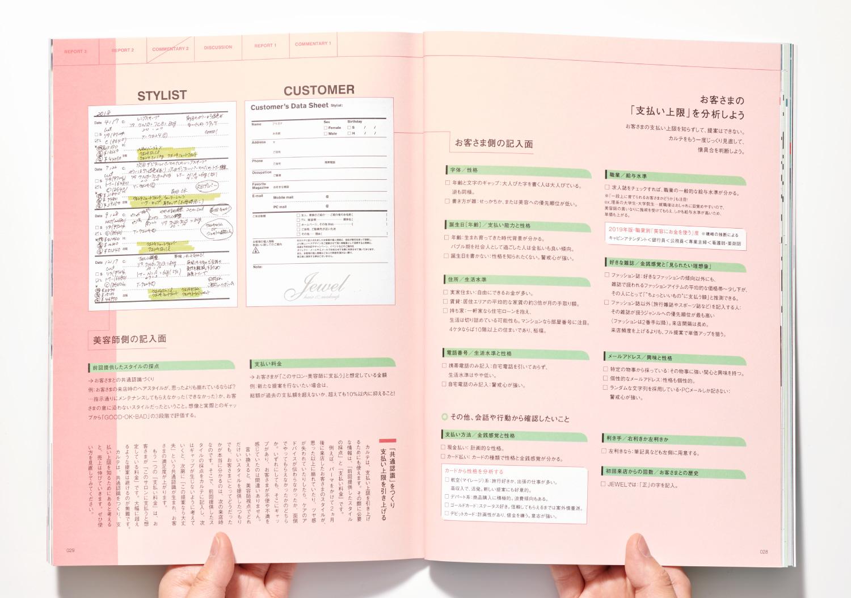 PLAN_美容の経営プラン2019年6月号_12