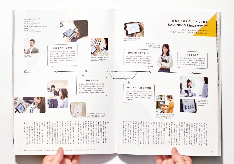 PLAN_美容の経営プラン2019年6月号_19