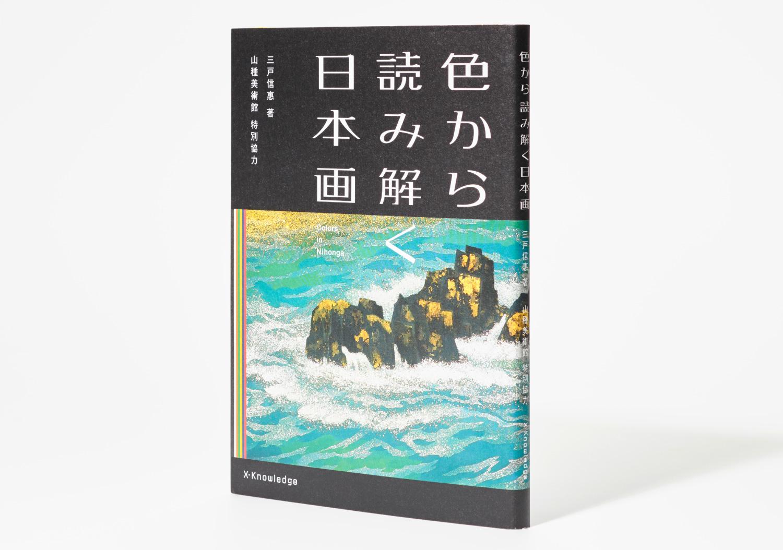 色から読み解く日本画|X-Knowledge Co.,Ltd_1