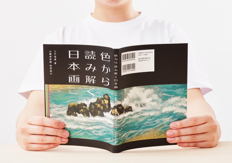 色から読み解く日本画|X-Knowledge Co.,Ltd_3