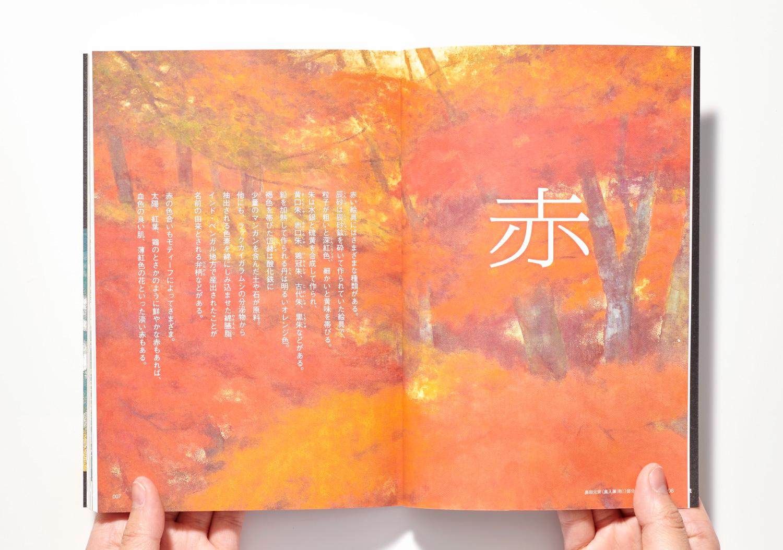 色から読み解く日本画|X-Knowledge Co.,Ltd_4