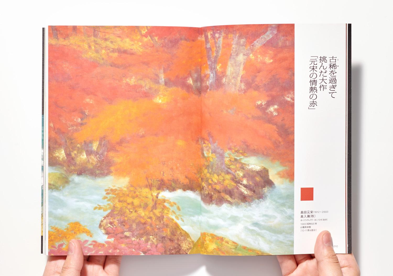 色から読み解く日本画|X-Knowledge Co.,Ltd_5