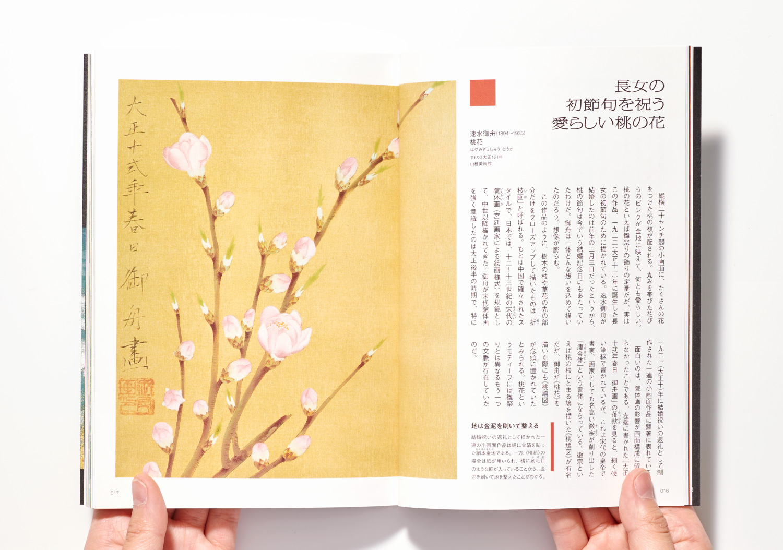 色から読み解く日本画|X-Knowledge Co.,Ltd_6