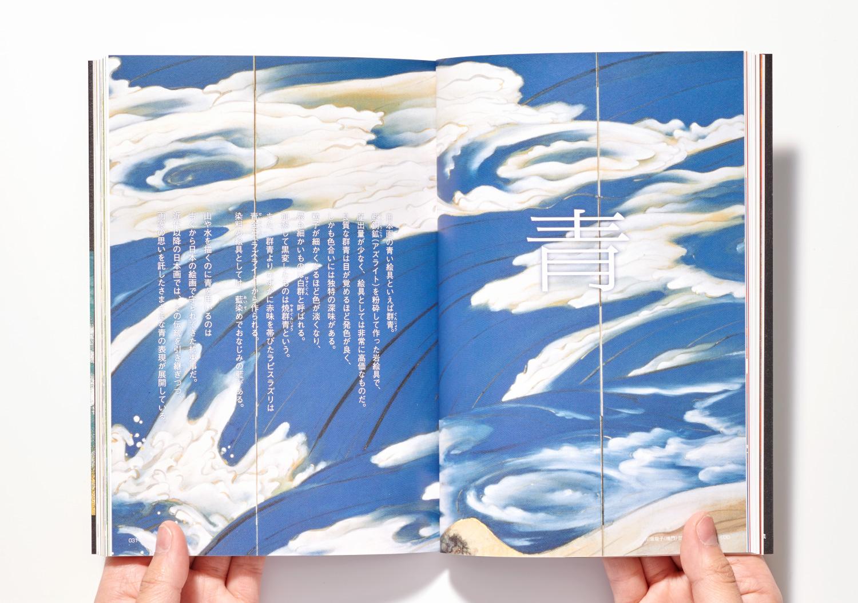 色から読み解く日本画|X-Knowledge Co.,Ltd_7