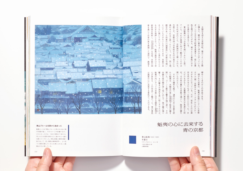 色から読み解く日本画|X-Knowledge Co.,Ltd_8