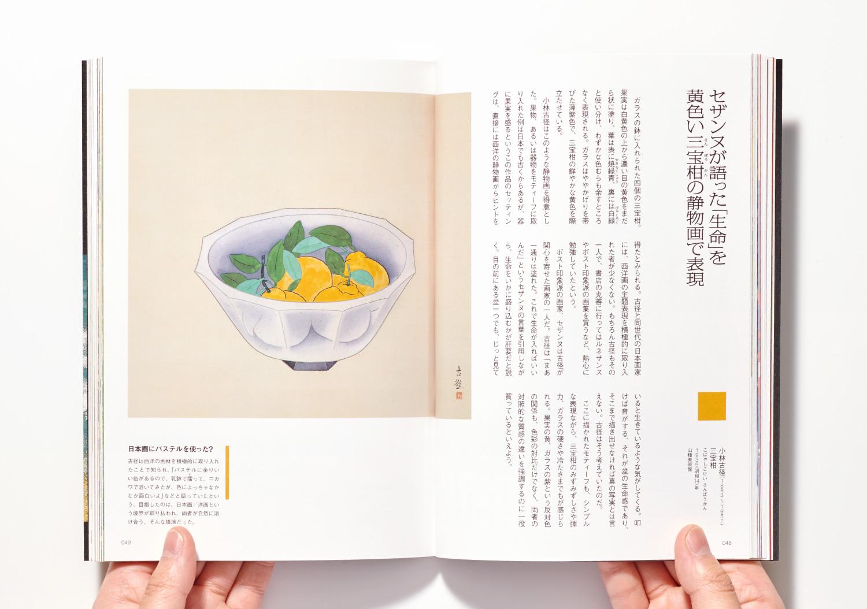 色から読み解く日本画|X-Knowledge Co.,Ltd_9