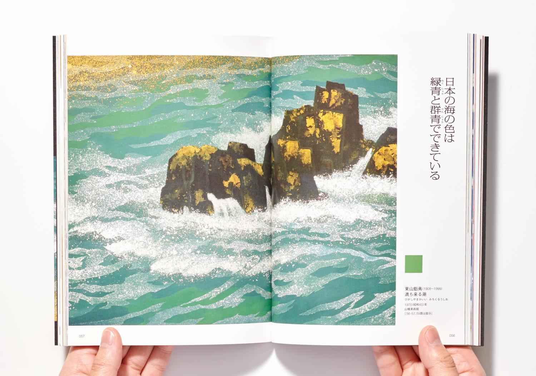 色から読み解く日本画|X-Knowledge Co.,Ltd_10