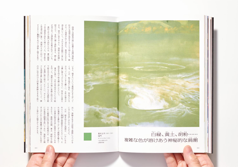 色から読み解く日本画|X-Knowledge Co.,Ltd_11