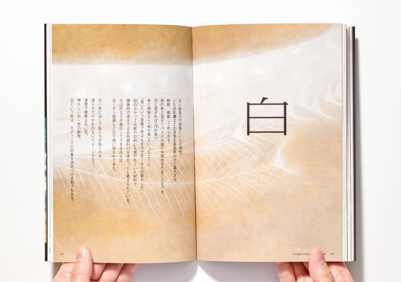 色から読み解く日本画|X-Knowledge Co.,Ltd_12