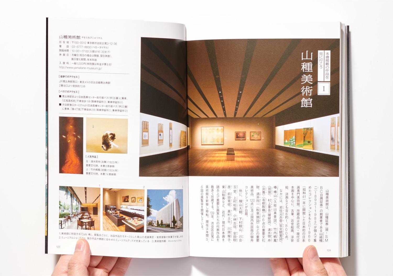 色から読み解く日本画|X-Knowledge Co.,Ltd_13
