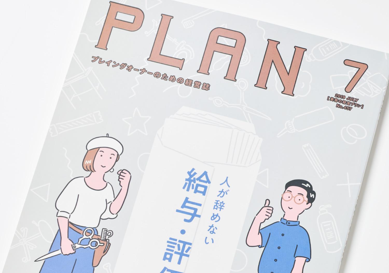 PLAN_美容の経営プラン2019年7月号_1