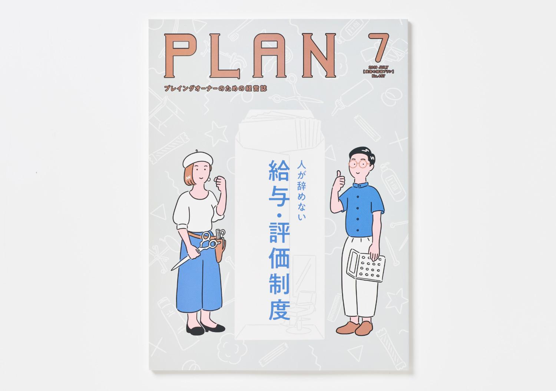 PLAN_美容の経営プラン2019年7月号_2