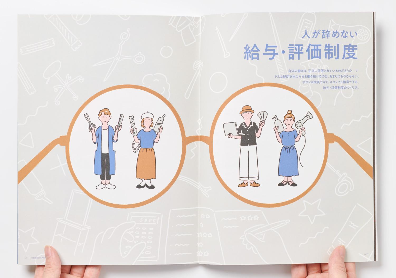 PLAN_美容の経営プラン2019年7月号_3