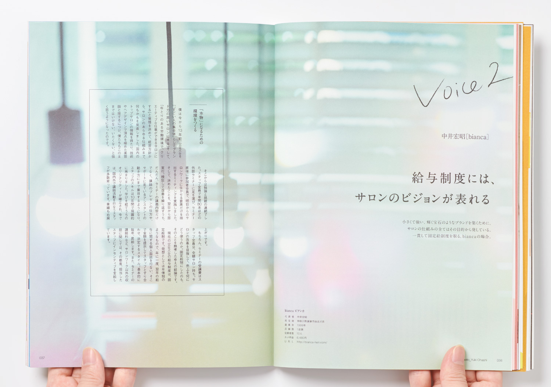 PLAN_美容の経営プラン2019年7月号_11