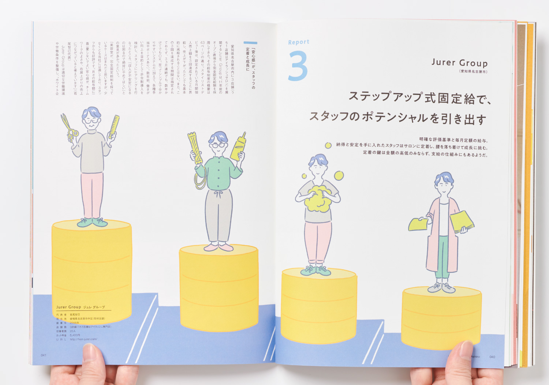 PLAN_美容の経営プラン2019年7月号_13