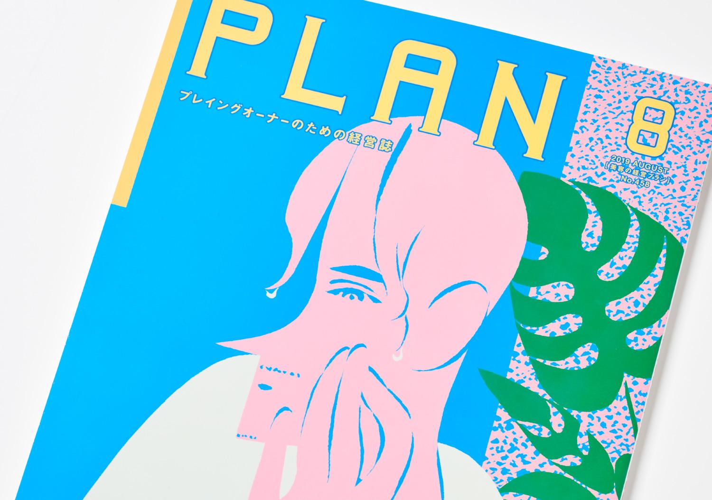 PLAN_美容の経営プラン2019年8月号_1